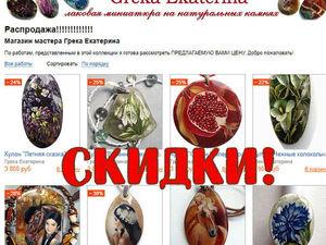 Рождественская Распродажа!!!!!. Ярмарка Мастеров - ручная работа, handmade.