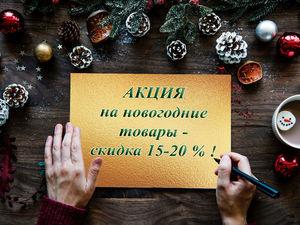 Акция на новогодние подарки!. Ярмарка Мастеров - ручная работа, handmade.