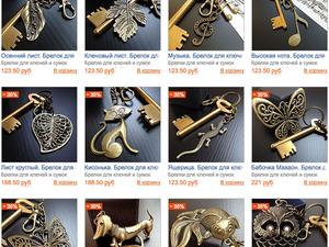 Распродажа брелков для ключей и сумок!   Ярмарка Мастеров - ручная работа, handmade