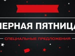 Черная пятница 2018. Ярмарка Мастеров - ручная работа, handmade.