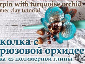 Создаем нежную заколку с бирюзовой орхидеей из полимерной глины. Ярмарка Мастеров - ручная работа, handmade.