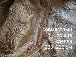 Совместный пошив стеганого одеяла. Ярмарка Мастеров - ручная работа, handmade.