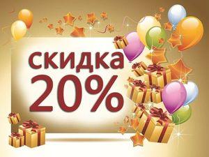 Черная Пятница! Скидка на Все 20% - 25 и 26 ноября!!!. Ярмарка Мастеров - ручная работа, handmade.