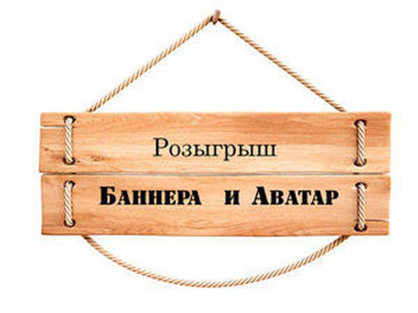 Розыгрыш Баннера и Аватара! | Ярмарка Мастеров - ручная работа, handmade