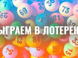 Сыграем в лотерею? Розыгрыш коврика из шнура