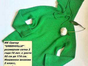 МК свитер Greenville. Ярмарка Мастеров - ручная работа, handmade.