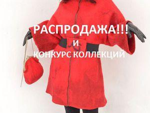 Распродажа Эксклюзивных Работ! | Ярмарка Мастеров - ручная работа, handmade