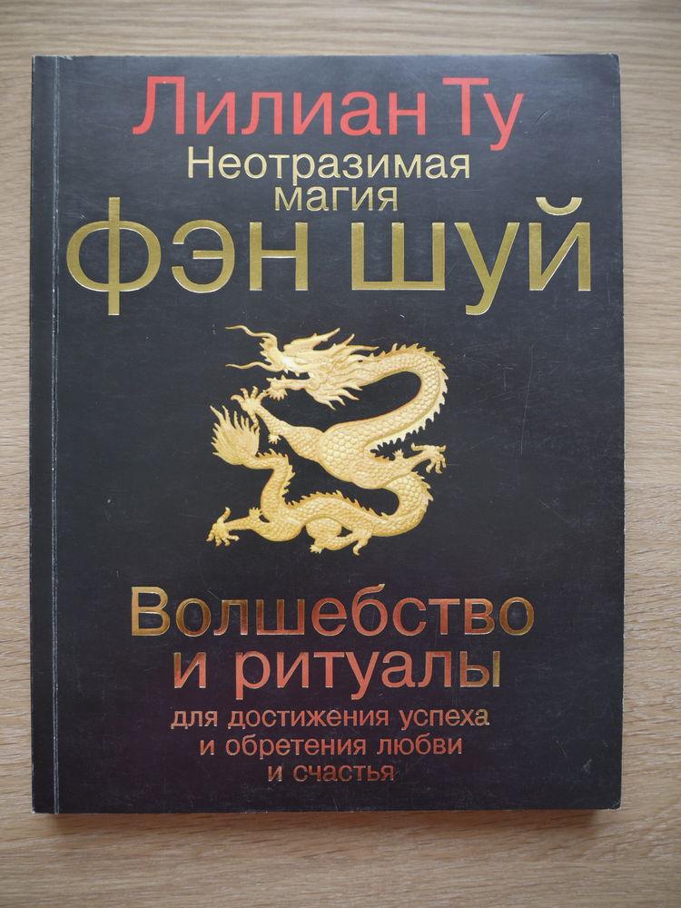 книга по фен шуй