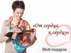 Акция - пригласи друзей: от Сердца к сердцу. Ярмарка Мастеров - ручная работа, handmade.