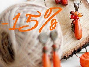 Скидка на рыжий комплект — 15 %!. Ярмарка Мастеров - ручная работа, handmade.
