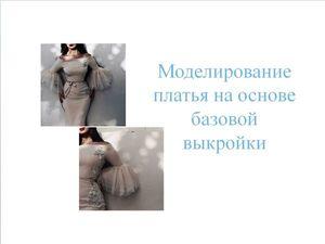 Моделирование платья на основе базовой выкройки. Ярмарка Мастеров - ручная работа, handmade.