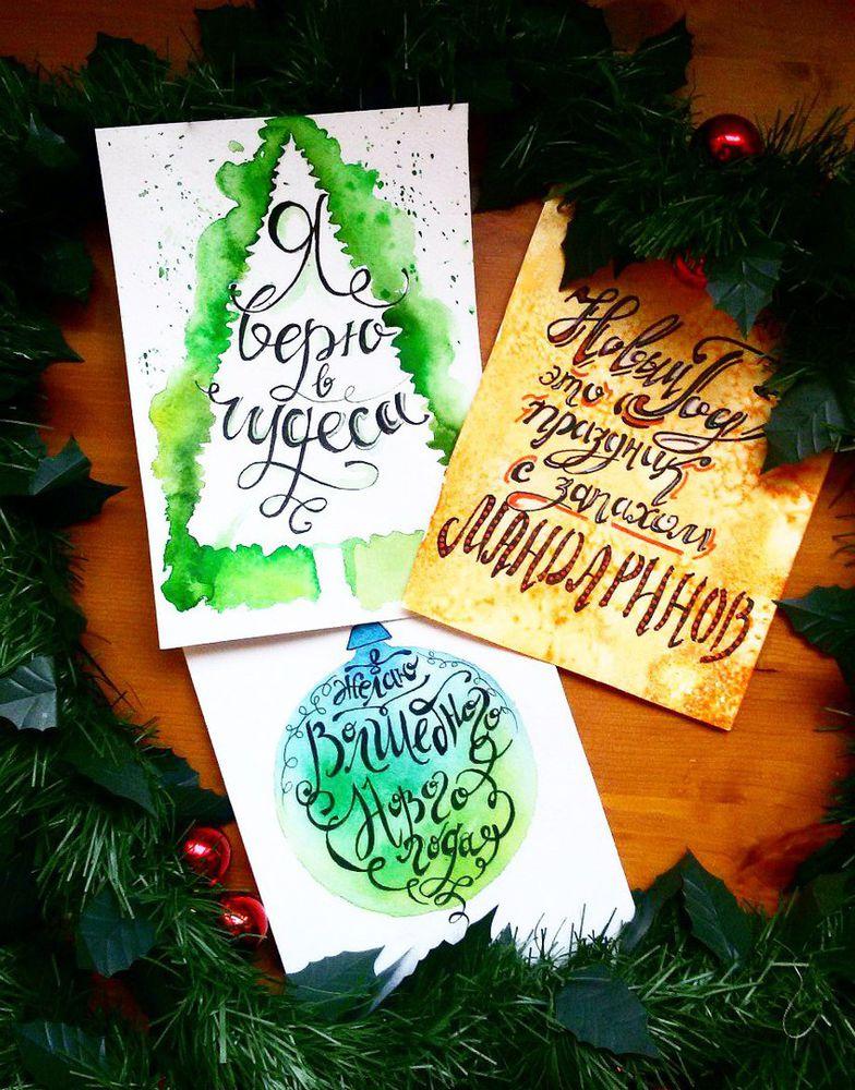 мастер-класс, декупаж, обучение, микс, маргарита тюнина, леттеринг, рисование, рисование букв, новогодние открытки, открытки, поздравления, wingsofart, крылья искусства