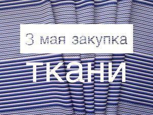 3 мая закупка ткани! | Ярмарка Мастеров - ручная работа, handmade