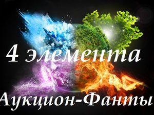 Аукцион-Фанты: 4 Элемента!. Ярмарка Мастеров - ручная работа, handmade.