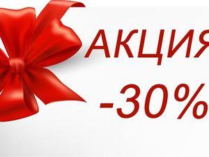 С 1 по 5 декабря -30% от цены. Ярмарка Мастеров - ручная работа, handmade.