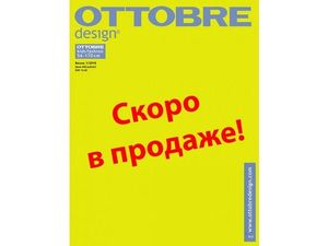 Журнал Ottobre kids № 1/2018 (весна 2018). Ярмарка Мастеров - ручная работа, handmade.