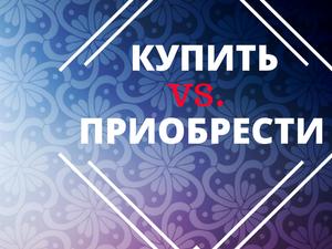 Купить vs. Приобрести | Ярмарка Мастеров - ручная работа, handmade