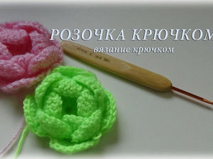 Видеоурок: вяжем крючком объемную розочку. Ярмарка Мастеров - ручная работа, handmade.