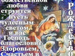 Поздравление с Рождеством.. Ярмарка Мастеров - ручная работа, handmade.