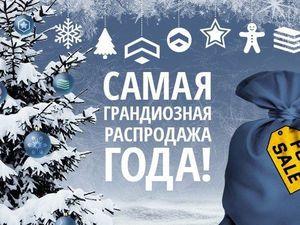 Распродажа зимнего ассортимента Началась!. Ярмарка Мастеров - ручная работа, handmade.