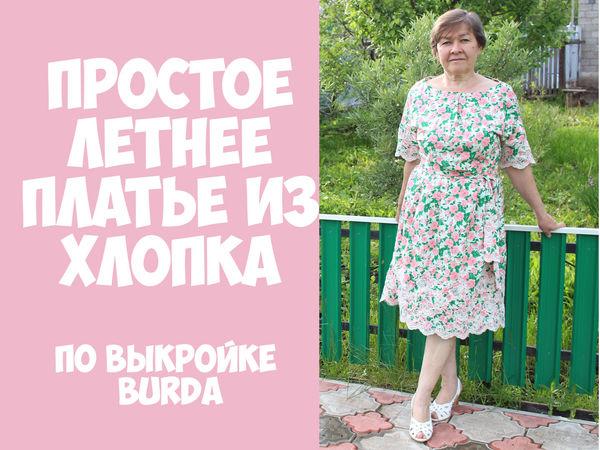 Шьем простое летнее платье из хлопка   Ярмарка Мастеров - ручная работа, handmade