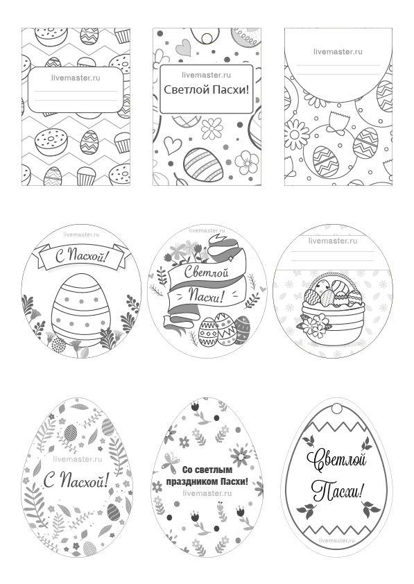 18 бесплатных мини-открыток к Пасхе от Ярмарки Мастеров
