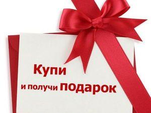 Купи - получи подарок !!!. Ярмарка Мастеров - ручная работа, handmade.