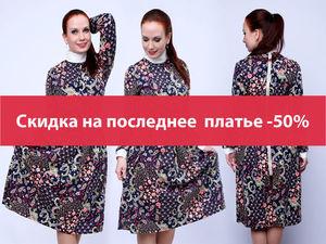 Скидка на последнее платье -50%. Ярмарка Мастеров - ручная работа, handmade.