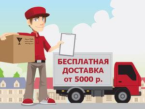 Бесплатная доставка от 5000 рублей!. Ярмарка Мастеров - ручная работа, handmade.