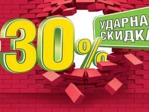Акция!!!-30% на Всё!!!Только 16 и 17 октября!!!. Ярмарка Мастеров - ручная работа, handmade.