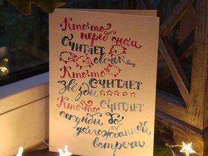 Про открытку для тех кто ждет свою половинку. Ярмарка Мастеров - ручная работа, handmade.