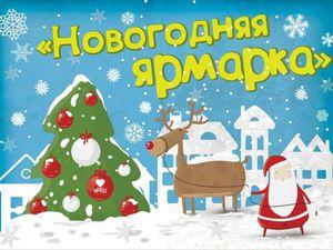 Ярмарка-распродажа Новогоднего декора!   Ярмарка Мастеров - ручная работа, handmade