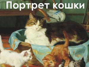 """Вторая международная выставка """"Портрет кошки"""". Ярмарка Мастеров - ручная работа, handmade."""