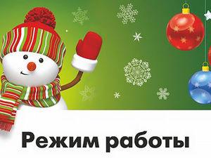 График работы в новогодние праздники   Ярмарка Мастеров - ручная работа, handmade