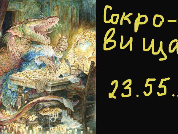 Сокровища до 23.55! | Ярмарка Мастеров - ручная работа, handmade