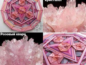 "Мандала-кристалл ""Розовый кварц"". Ярмарка Мастеров - ручная работа, handmade."