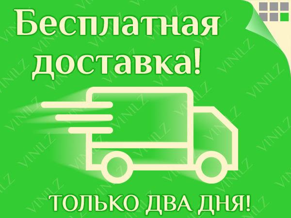 Бесплатная доставка! Только два дня! (31.07-01.08.17)   Ярмарка Мастеров - ручная работа, handmade