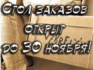 Стол заказов открыт!). Ярмарка Мастеров - ручная работа, handmade.