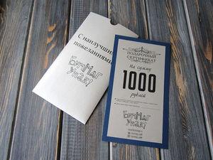 МК — подарочный сертификат своими руками!. Ярмарка Мастеров - ручная работа, handmade.