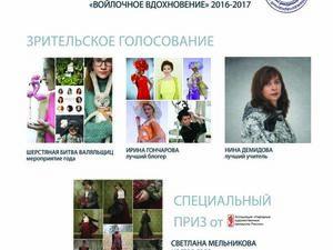 Победители зрительского голосования 2016-2017. Ярмарка Мастеров - ручная работа, handmade.