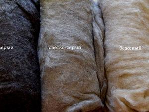 Из какой шерсти я валяю тапочки и котодомики. Ярмарка Мастеров - ручная работа, handmade.