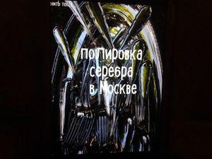 Полировка серебра и посеребрения  в Москве! | Ярмарка Мастеров - ручная работа, handmade