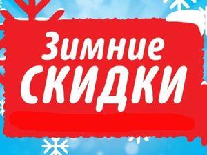 Зимние скидки 2017-2018. Ярмарка Мастеров - ручная работа, handmade.