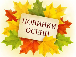 Новинки Осени 2018 года. Ярмарка Мастеров - ручная работа, handmade.