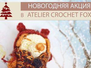 !Новогодняя Акция в Atelier Crochet Fox: месяц бесплатной доставки. Ярмарка Мастеров - ручная работа, handmade.