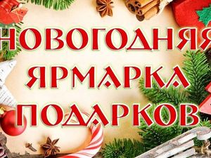 Зимняя ярмарка и призы покупателям!. Ярмарка Мастеров - ручная работа, handmade.