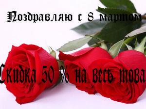 Всех с 8 мартом)))Скидка 50 % на весь товар. Ярмарка Мастеров - ручная работа, handmade.