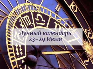 Лунный календарь 23-29 июля 2018. Ярмарка Мастеров - ручная работа, handmade.