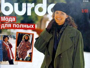"""Парад моделей Burda SPECIAL """"Мода для полных"""", № 3/95. Ярмарка Мастеров - ручная работа, handmade."""