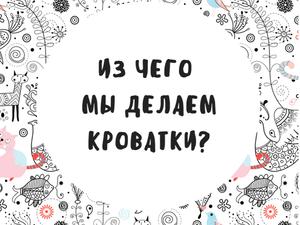 Из какого материала выбрать кроватку? | Ярмарка Мастеров - ручная работа, handmade